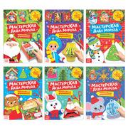 Набор развивающих книг для детей